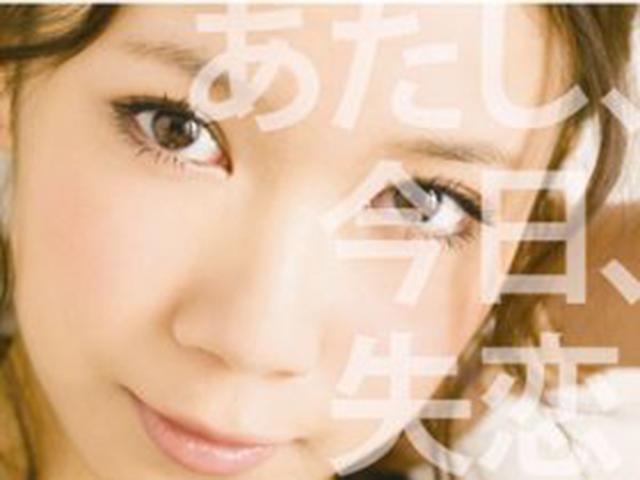 沢井美空『あたし、今日、失恋しました。』