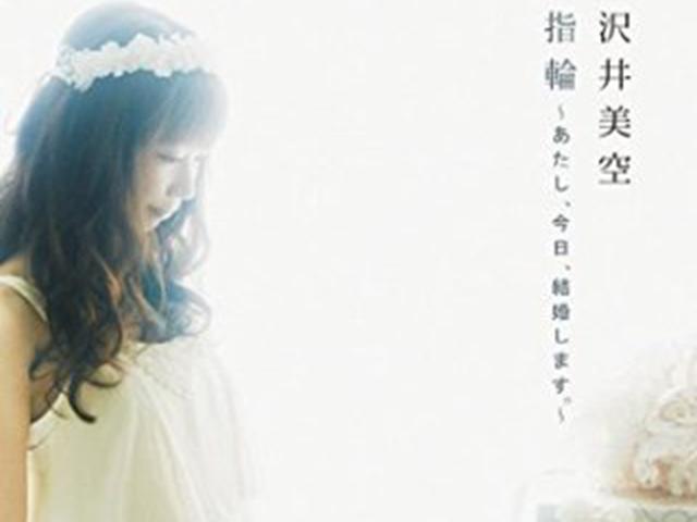 沢井美空『指輪~あたし、今日、結婚します。』
