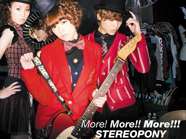 ステレオポニー『More!More!!More!!!』