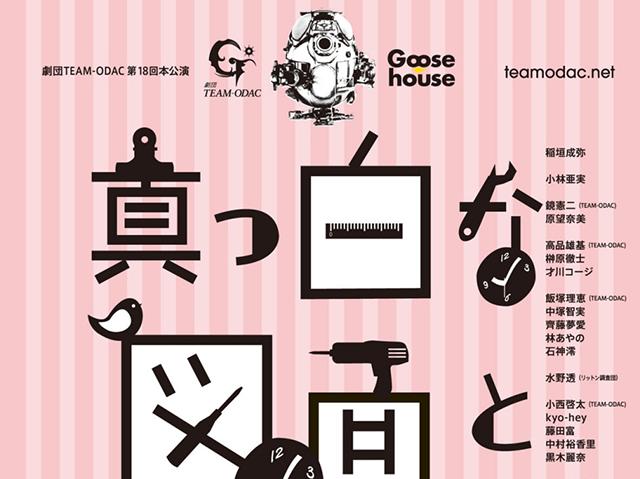 Goose house × 劇団TEAM-ODAC『真っ白な図面とタイムマシン』(再演)