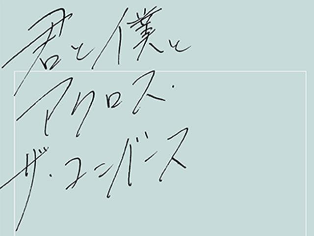 Qyoto『君と僕とアクロス・ザ・ユニバース 』